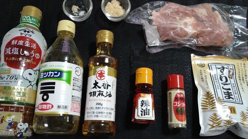 フライパン蒸し鶏_材料