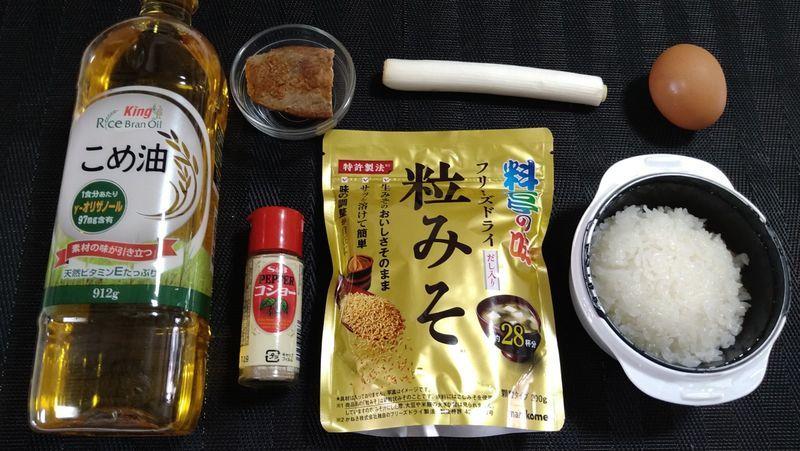 みそチャーハン_材料