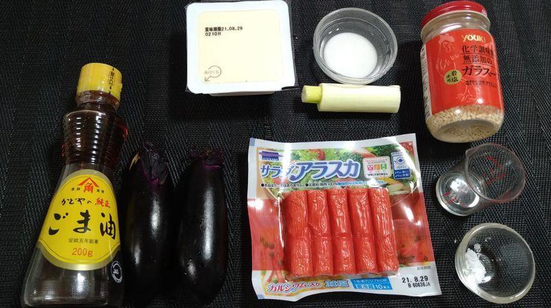 蒸しなすの豆腐あん_材料