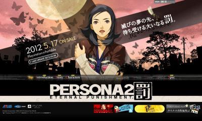 ペルソナ2 罰 公式サイト