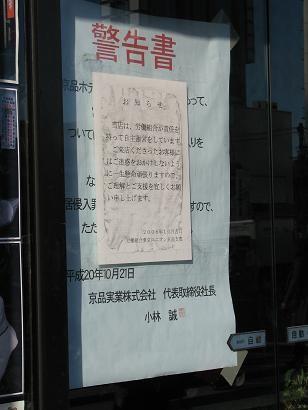 f:id:katamachi:20090123150654j:image
