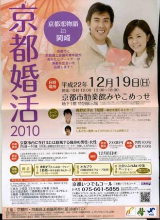 f:id:katamachi:20101209233800j:image