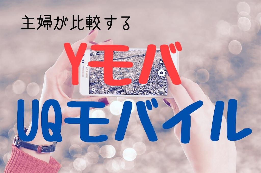 f:id:katamechang:20190702095151j:image