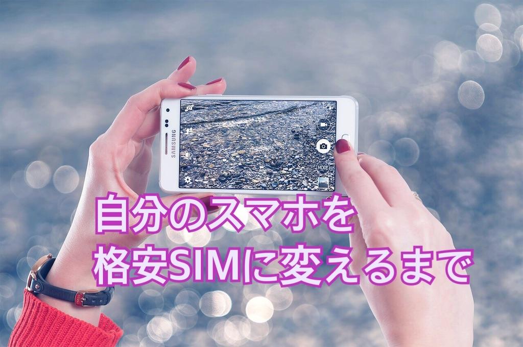 f:id:katamechang:20190918154544j:image