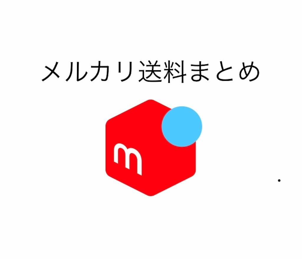 f:id:katamechang:20191028203157j:image