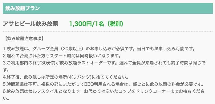 f:id:katamekoime:20160410190610p:plain