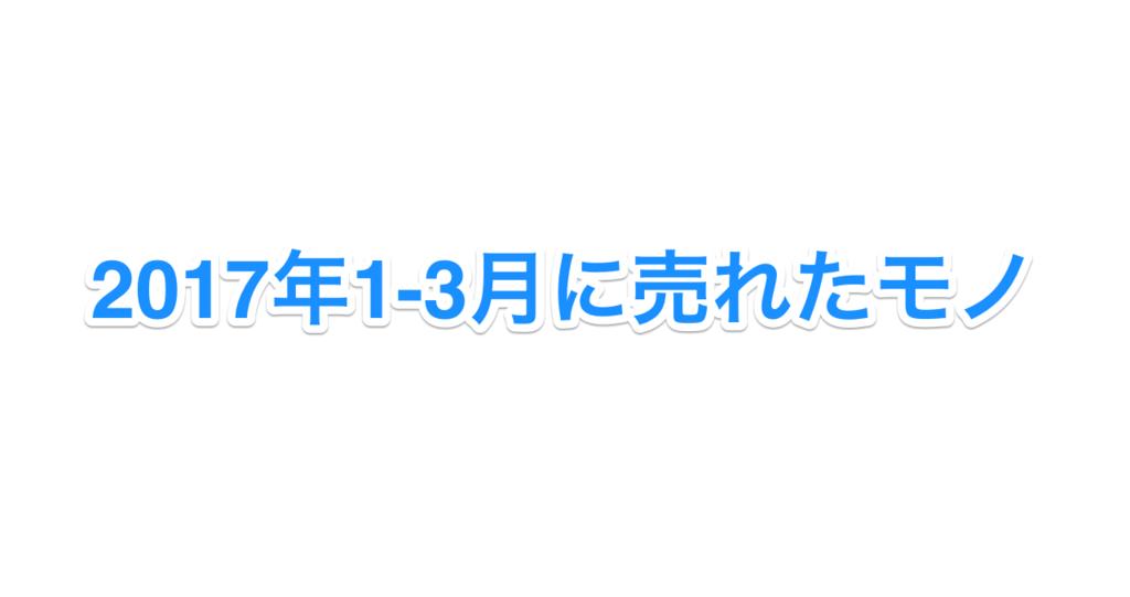 f:id:katamekoime:20170407211016p:plain