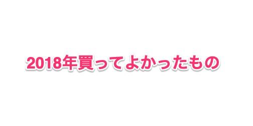 f:id:katamekoime:20181217000517j:plain