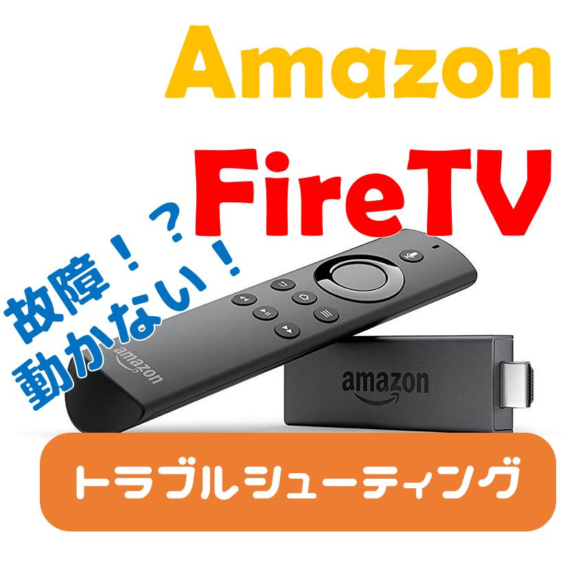 Amazon プライム テレビ 繋がら ない