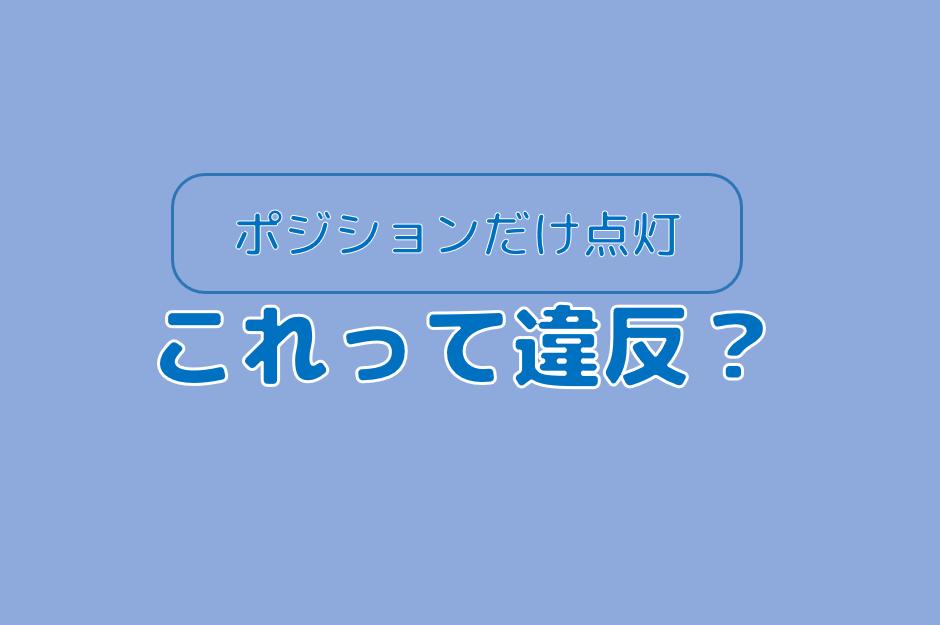 f:id:katamichinijikan:20190808101801p:plain