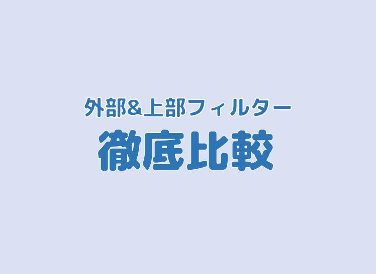 f:id:katamichinijikan:20190812143903p:plain