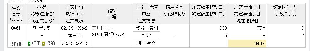 f:id:katamichinijikan:20200209094841p:plain