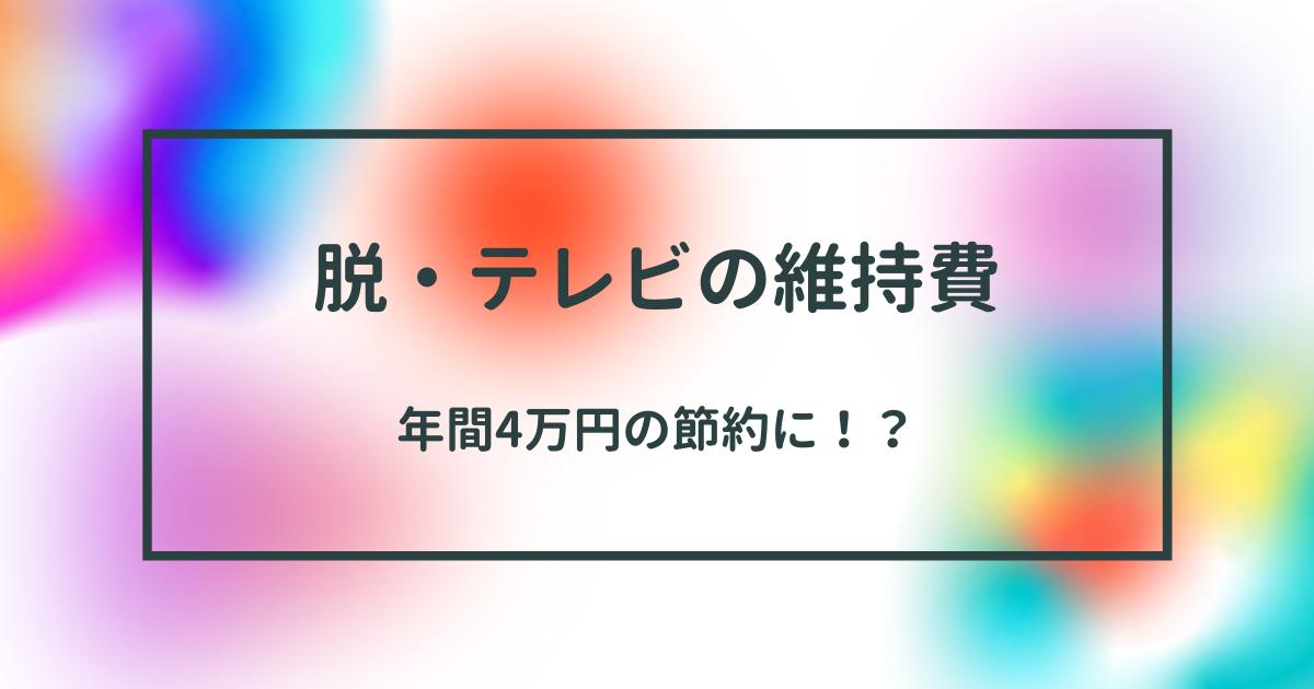 f:id:katamichinijikan:20210221214632p:plain