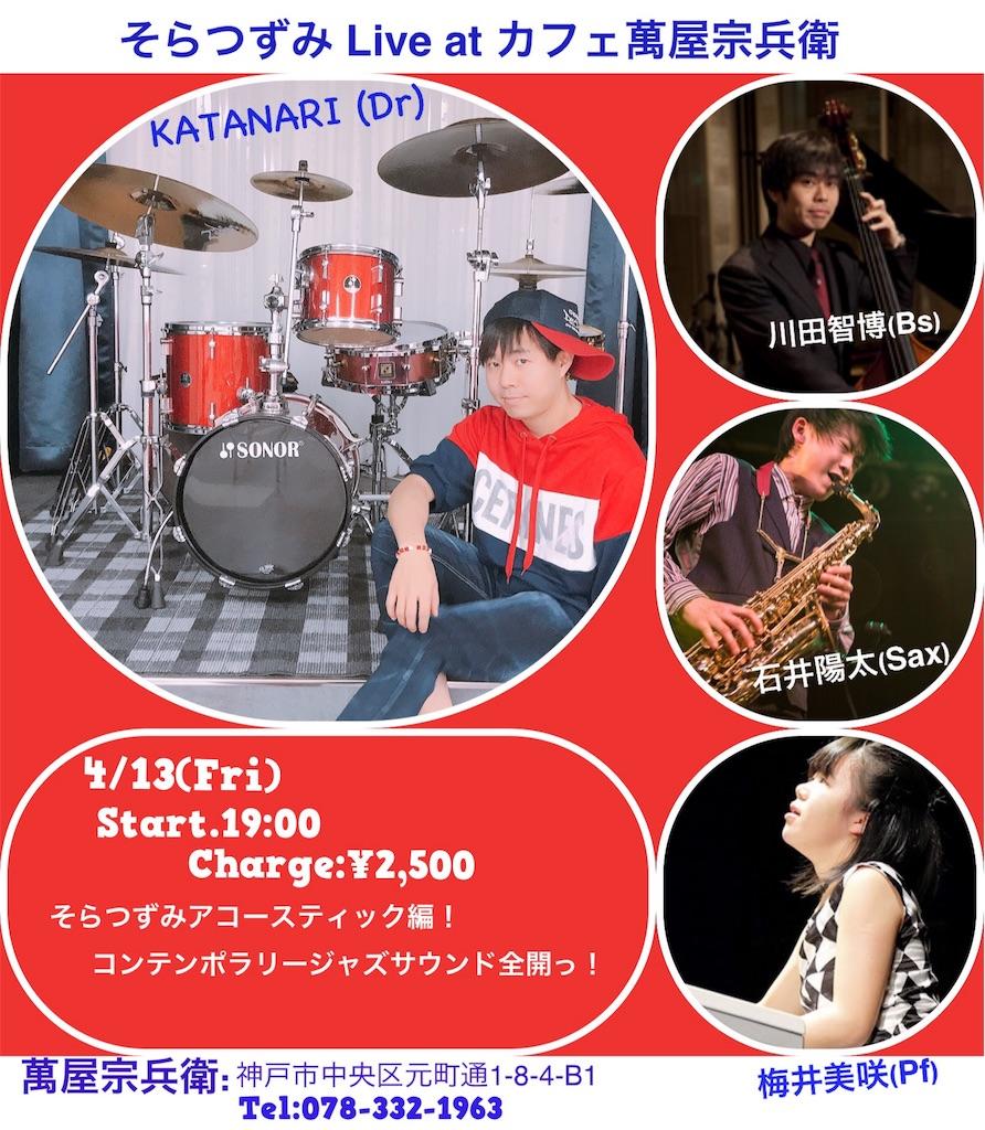 f:id:katanariko:20180325002323j:plain