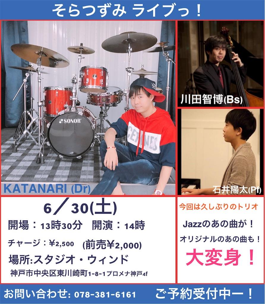 f:id:katanariko:20180630012648j:image