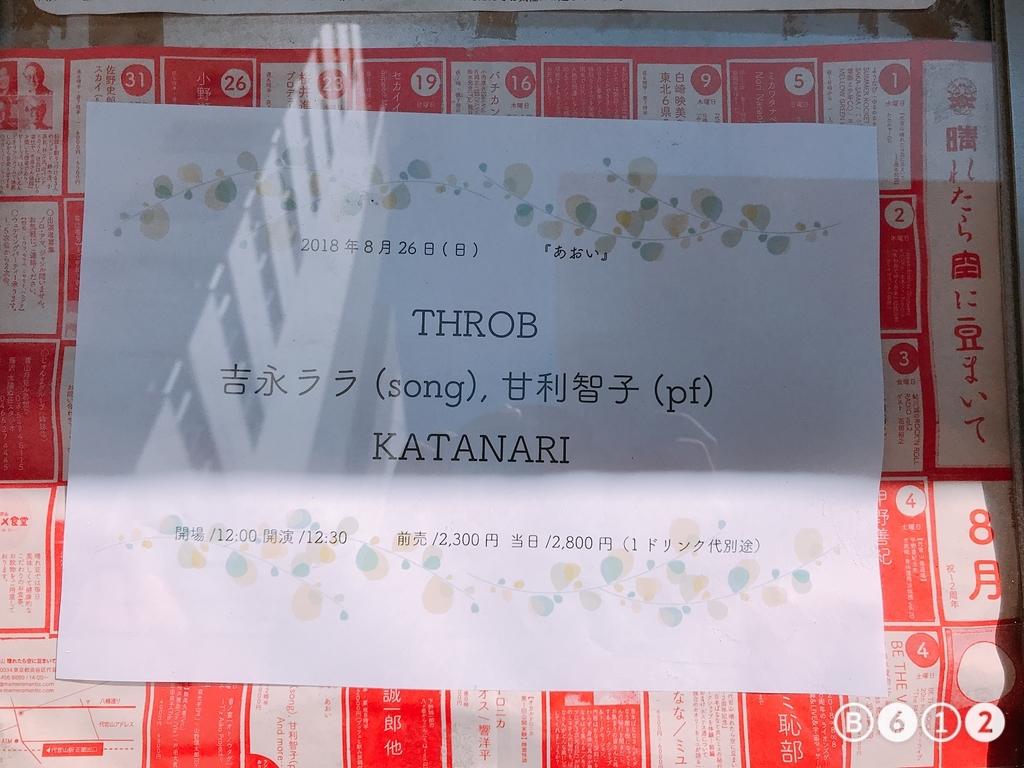 f:id:katanariko:20180829172147j:plain