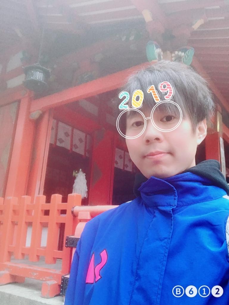 f:id:katanariko:20190101165048j:plain