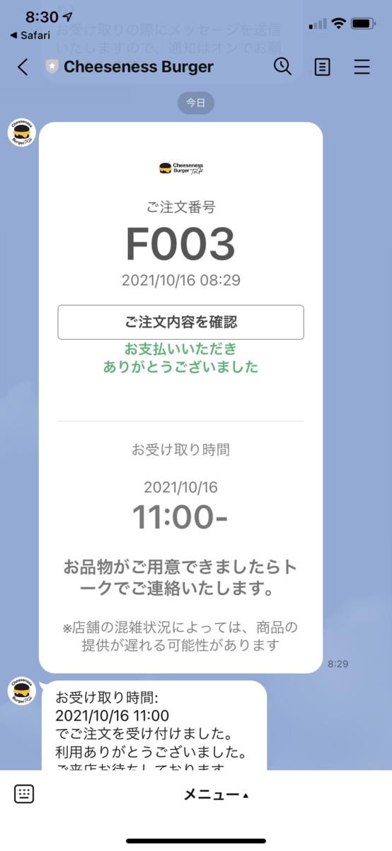 f:id:kataryuu:20211016142558p:plain