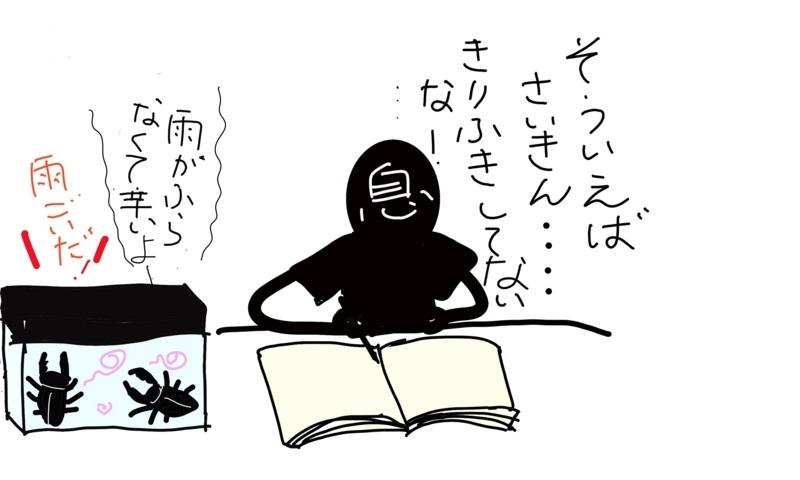 f:id:kataseumi:20170725164653j:plain