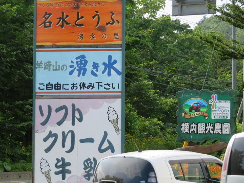 f:id:kataseumi:20170810185415j:plain