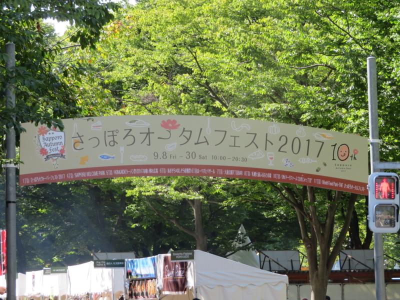 f:id:kataseumi:20170910011743j:plain