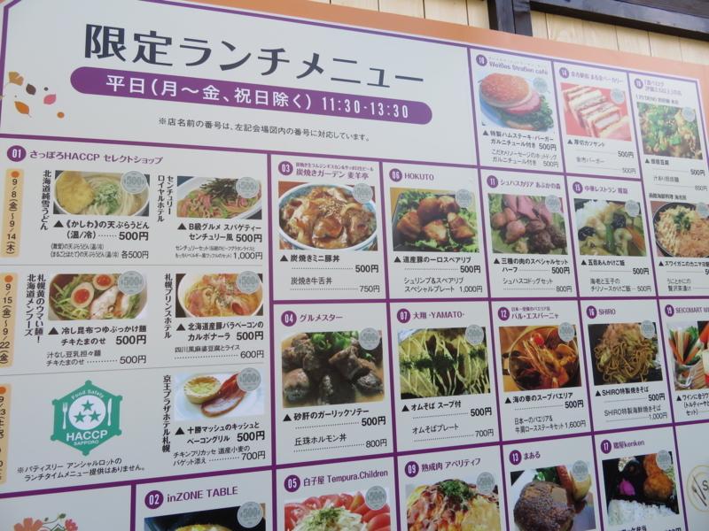 f:id:kataseumi:20170910011746j:plain