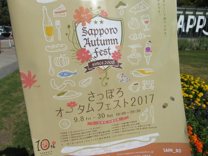 f:id:kataseumi:20170910011747j:plain