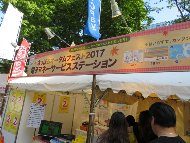 f:id:kataseumi:20170910011813j:plain