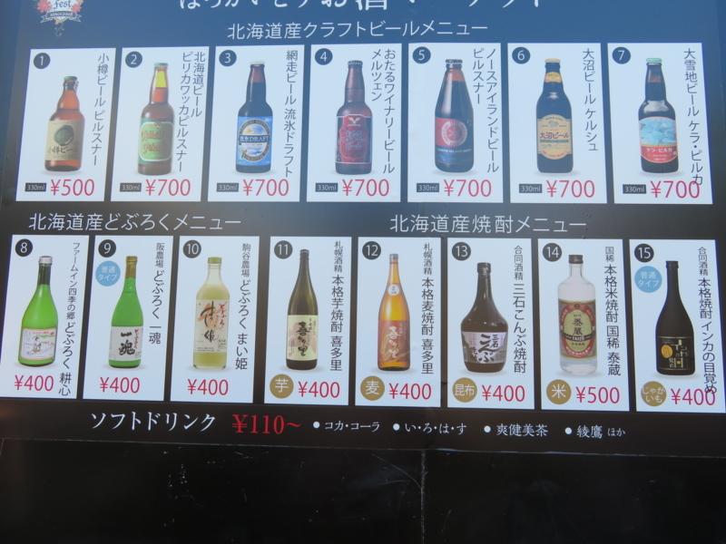 f:id:kataseumi:20170910011832j:plain