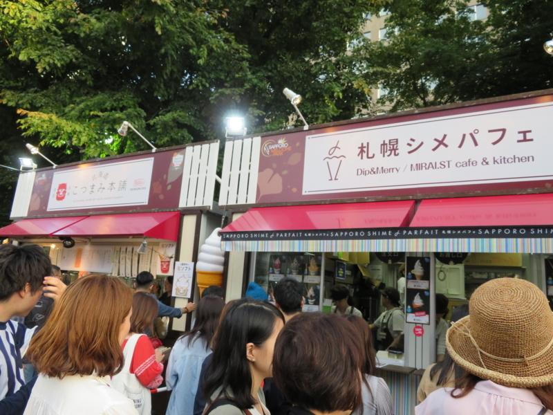 f:id:kataseumi:20170910011905j:plain