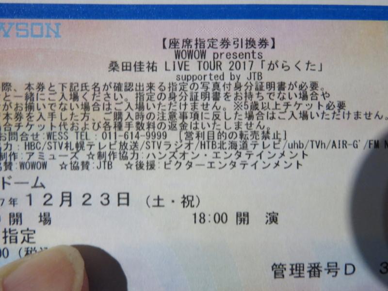f:id:kataseumi:20171224152752j:plain