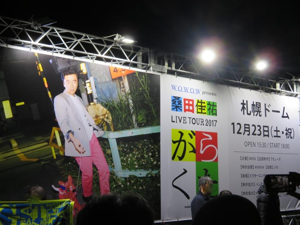 f:id:kataseumi:20171224193510j:plain