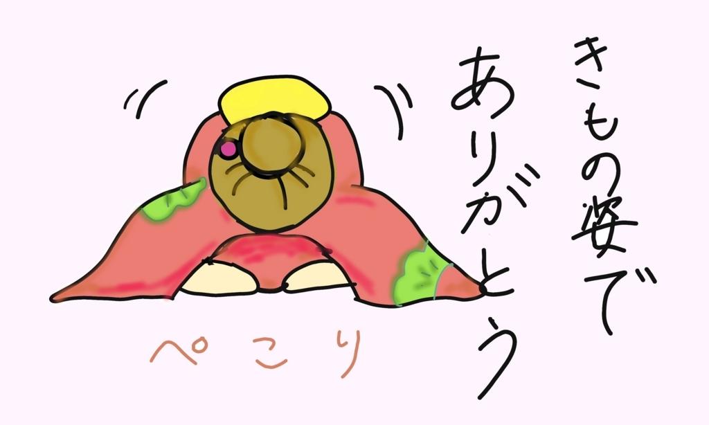 f:id:kataseumi:20171231030644j:plain