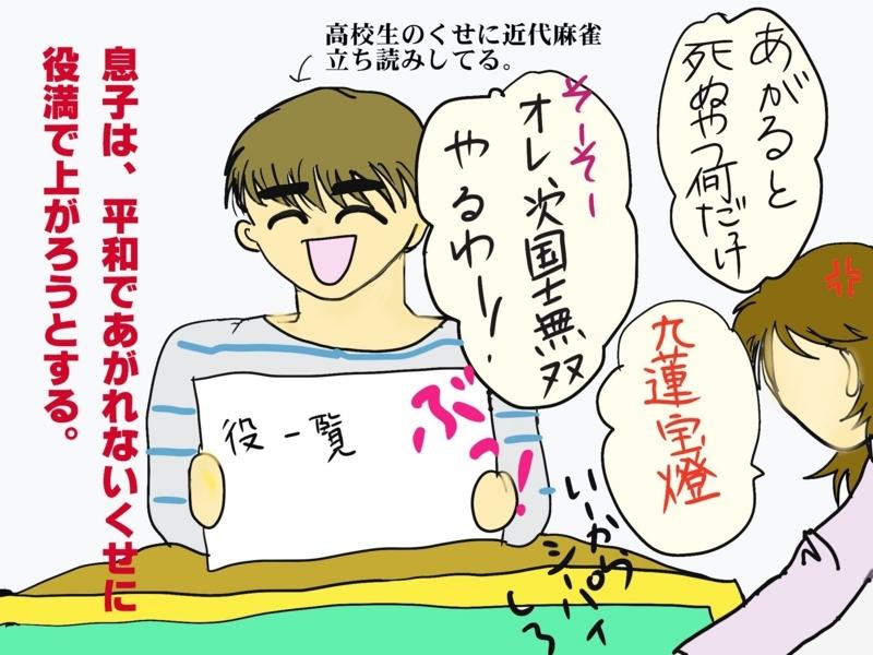 f:id:kataseumi:20180103221946j:plain