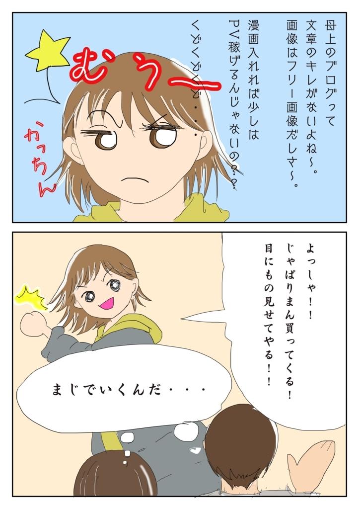 f:id:kataseumi:20180130010850j:plain