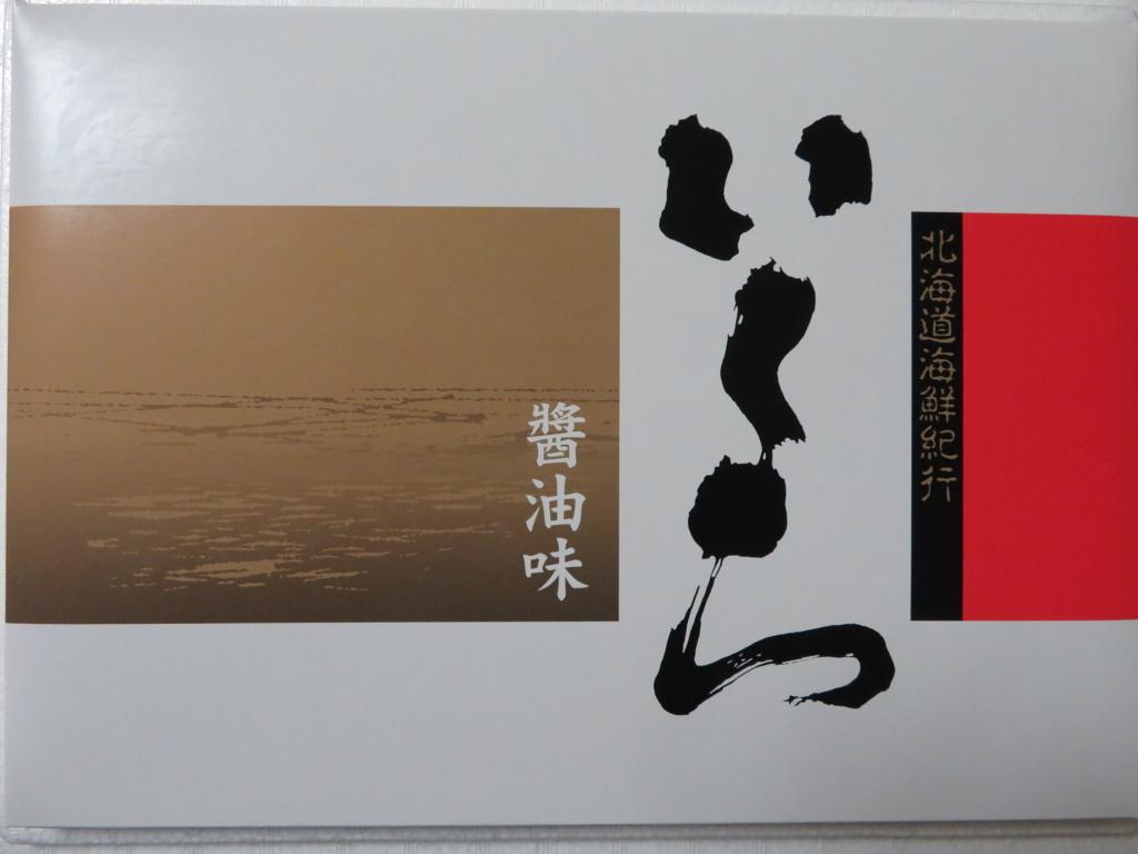 f:id:kataseumi:20180203001442j:plain