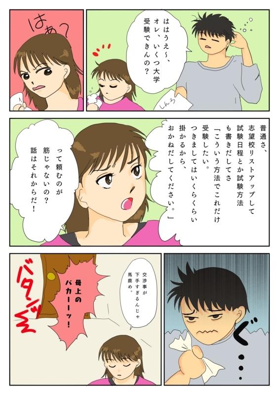 f:id:kataseumi:20180327233130j:plain