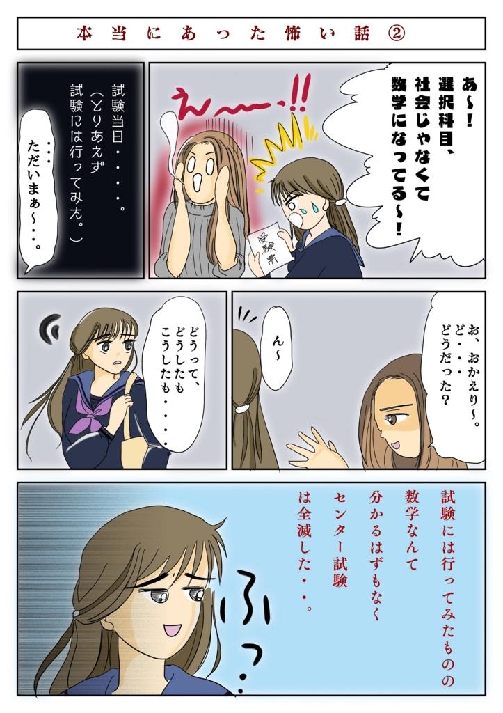 f:id:kataseumi:20180405004534j:plain