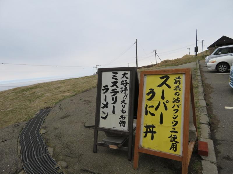 f:id:kataseumi:20180506222519j:plain
