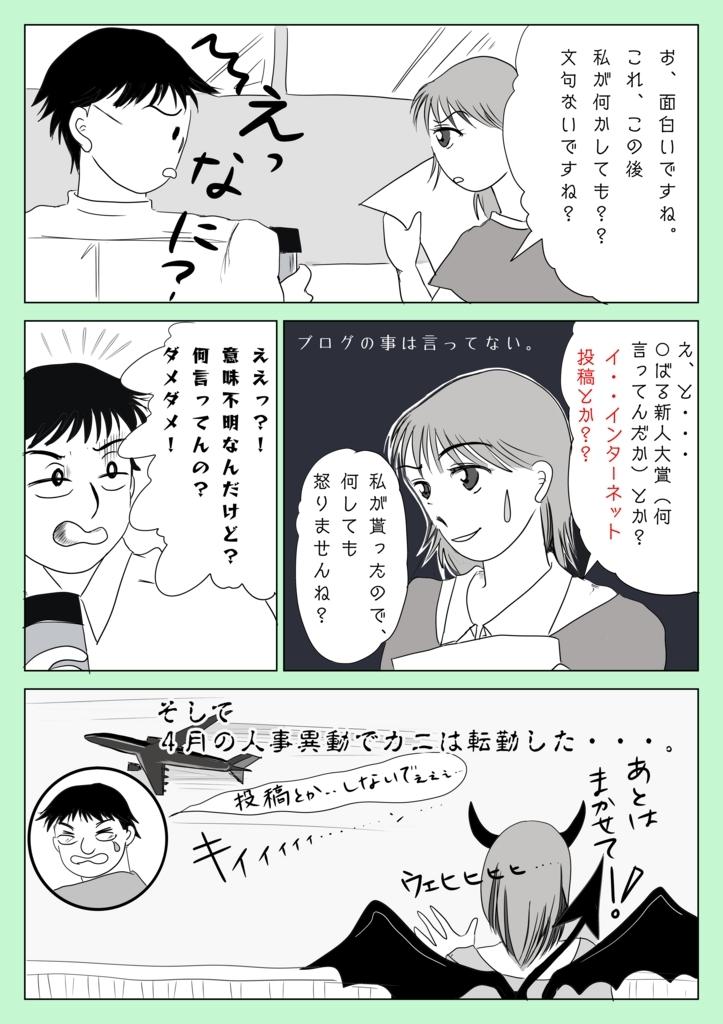 f:id:kataseumi:20180520001302j:plain