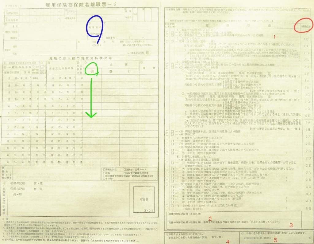 f:id:kataseumi:20180705014904p:plain