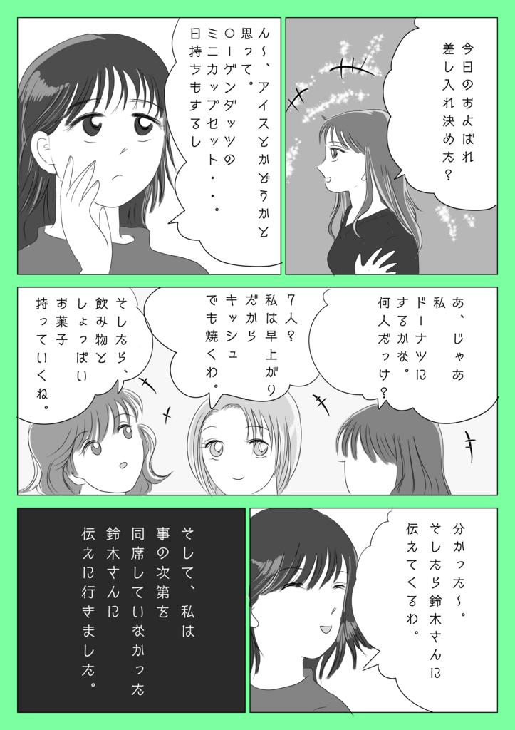 f:id:kataseumi:20180718234103p:plain