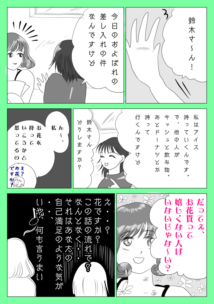 f:id:kataseumi:20180722005012p:plain