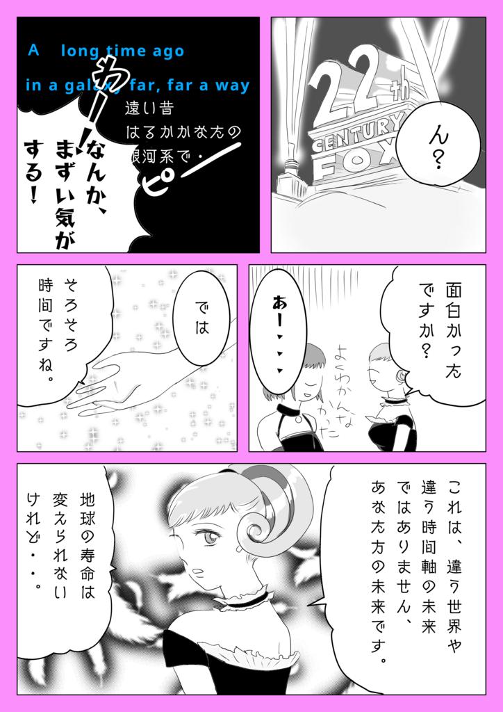 f:id:kataseumi:20180729144134p:plain