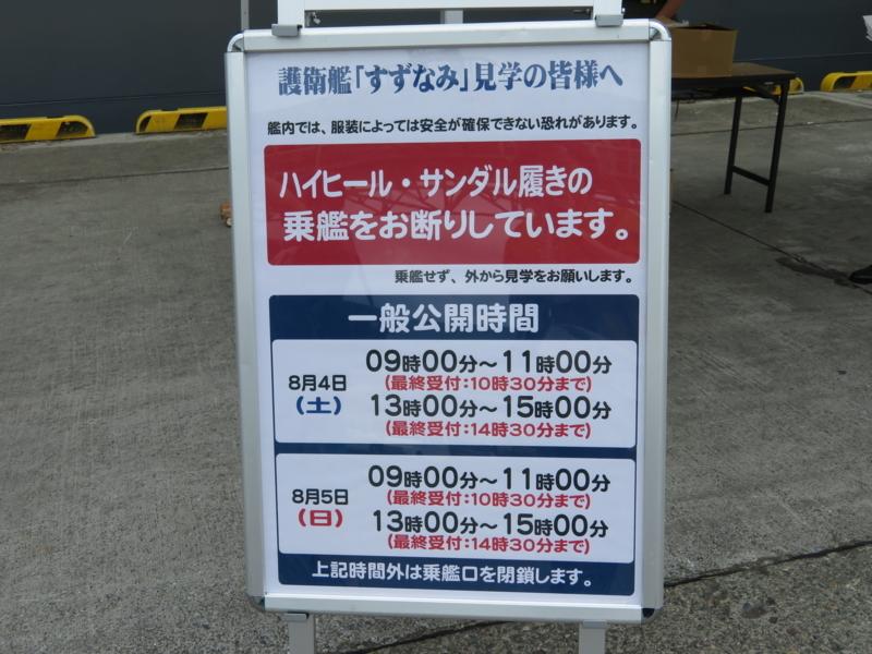 f:id:kataseumi:20180804130336j:plain