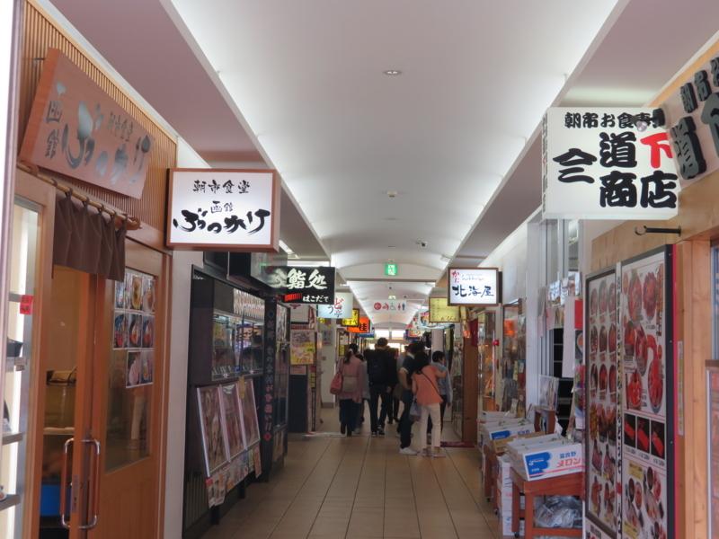 函館どんぶり横丁の写真