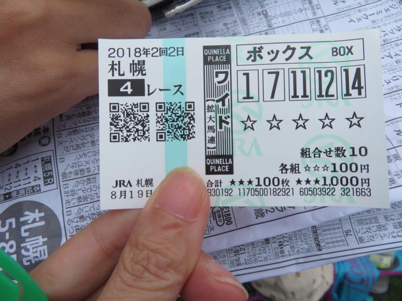 f:id:kataseumi:20180819213016j:plain