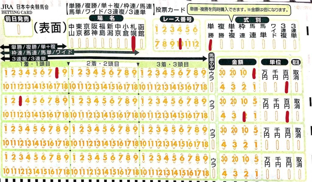 f:id:kataseumi:20180822002446j:plain