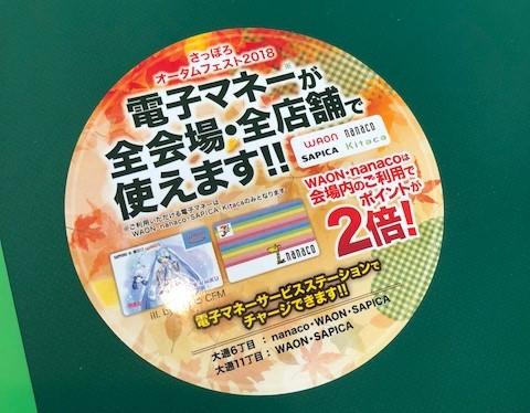 f:id:kataseumi:20180915230856j:plain