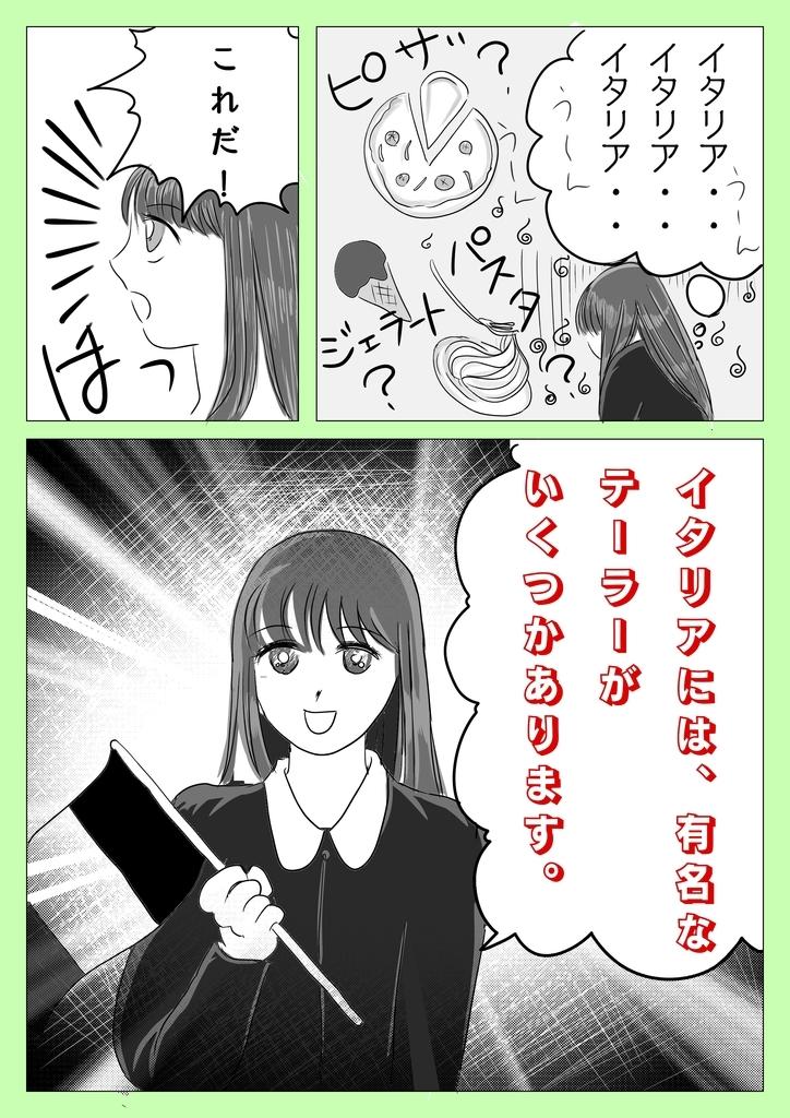 f:id:kataseumi:20180916233011j:plain